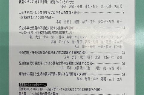 厚生の指標, 68(6)