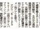 2021年7月31日北國新聞朝刊
